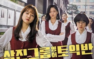 [노규민의 씨네락] 빠다코코낫이 '옥의티'인 영화