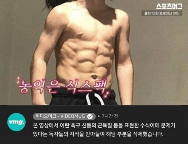SBS 유튜브 채널 비디오머그가 미성년자를 성희롱했다는 지적을 받은 자막(위)과 이에 대한 대응/ 사진=유튜브 캡처