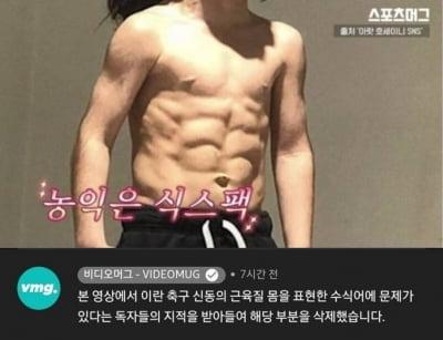 [정태건의 까까오톡] '미성년자 성희롱' SBS, 이게 사과냐