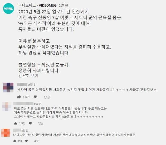 비디오머그의 사과문 전문과 댓글 반응/ 사진=유튜브 캡처