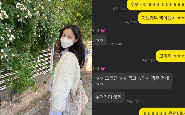 가수 이하이(왼쪽)와 친언니의 대화 내용/ 사진=인스타그램