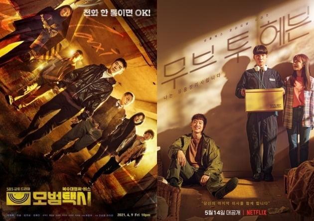 '모범택시' '무브 투 헤븐' 포스터./사진제공=SBS, 넷플릭스
