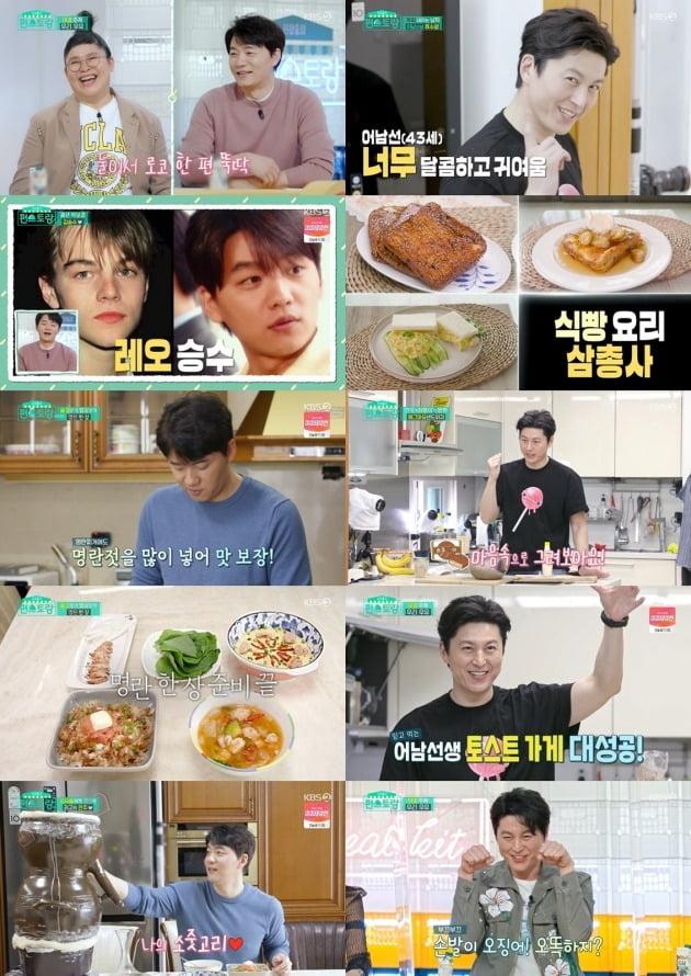 '편스토랑' 방송 화면./사진제공=KBS