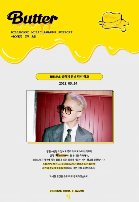 월드클래스 'BTS'에 걸맞는 TV광고 통큰 응원 나선 '지민 팬클럽'