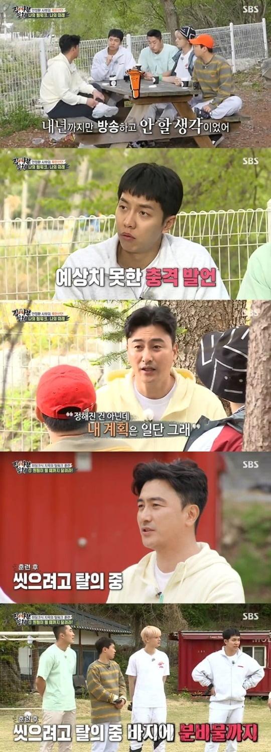 사진=SBS '집사부일체' 방송 화면.