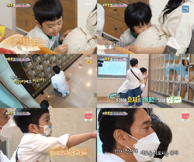 사진=KBS2 '슈돌' 방송화면
