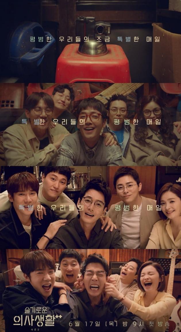 '슬기로운 의사생활 시즌2' 무빙포스터/ 사진=tvN 제공