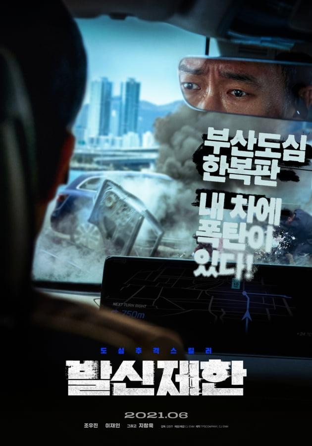 영화 '발신제한' 티저 포스터 / 사진제공=CJ ENM, TPSCOMPANY