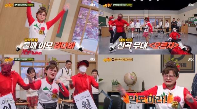 둘째이모 김다비 /사진= JTBC '아는 형님'