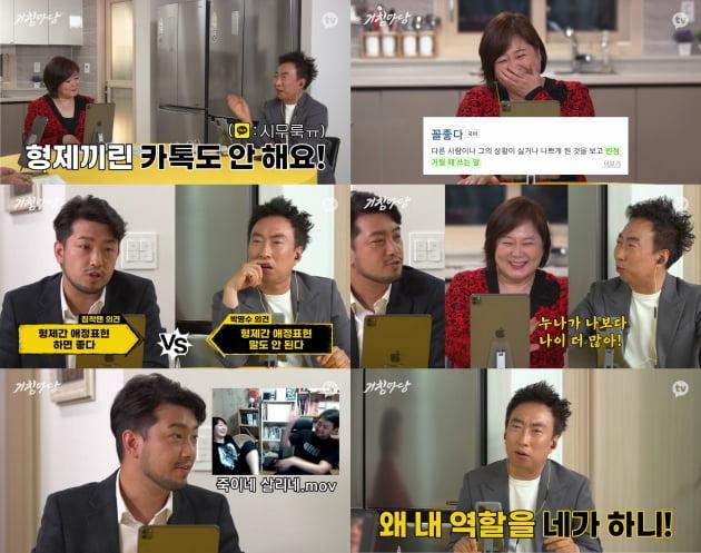 '거침마당' 1회 예고/ 사진=카카오TV 제공