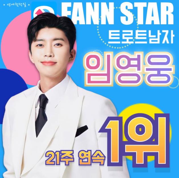 임영웅, 팬앤스타 트로트 남자 랭킹 21주 연속 1위…굳건한 왕좌