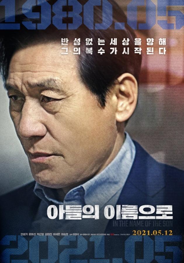 영화 '아들의 이름으로' 포스터./ 사진제공=엣나인필름