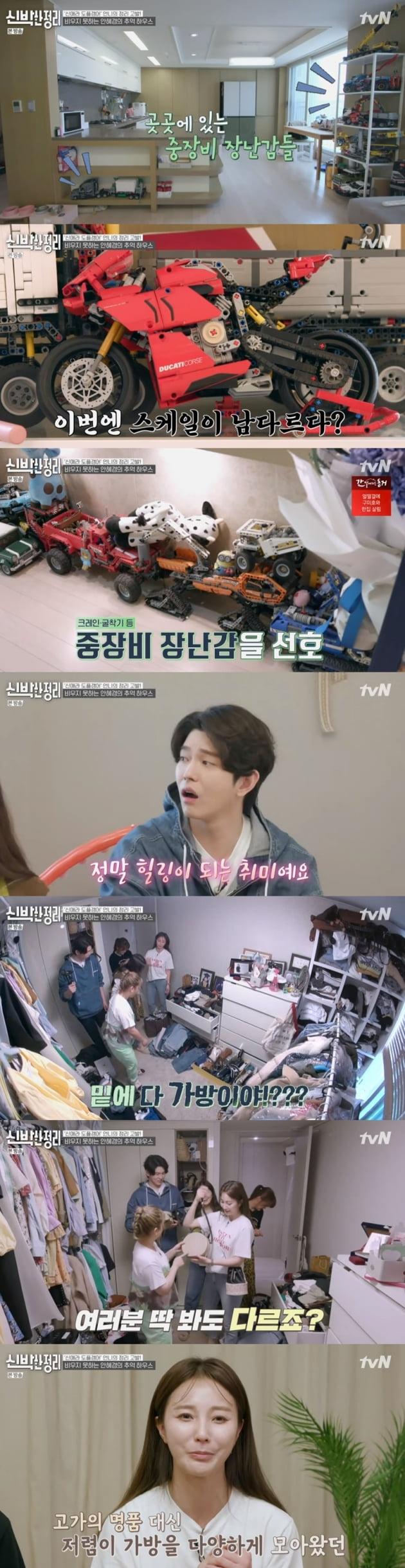 '신박한 정리' / 사진 = tvN 영상 캡처