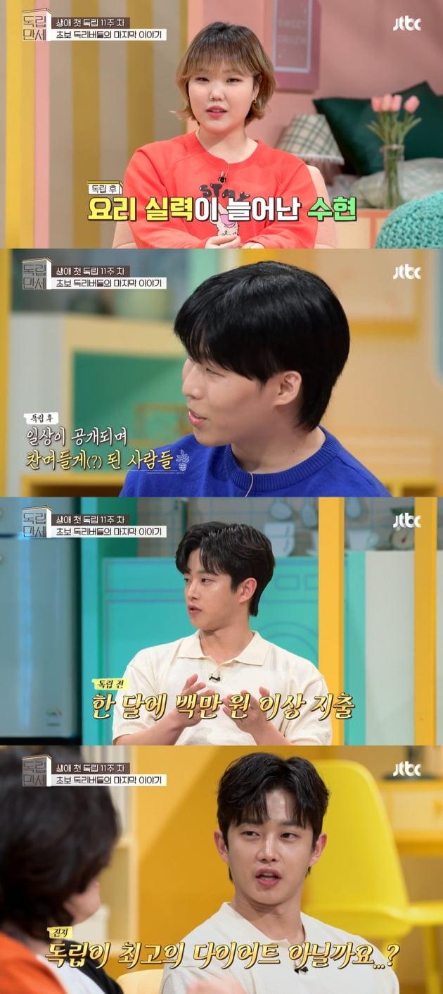 '독립만세' 최종회/ 사진=JTBC 캡처