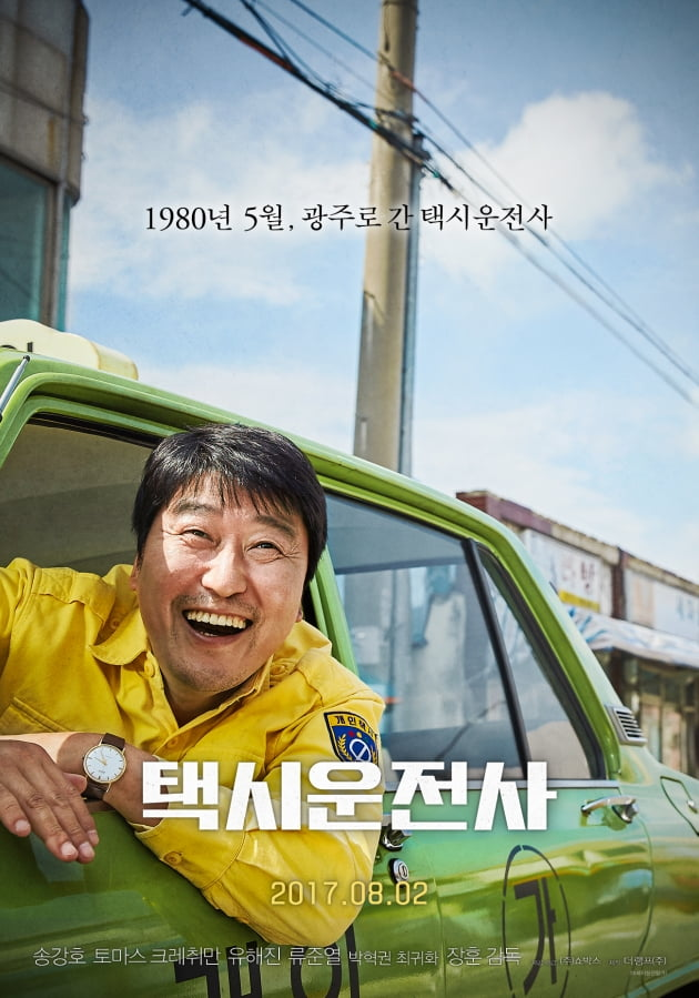 제41주년 5·18 기념…극장선 '아들의 이름으로'·OCN은 '택시운전사' 편성