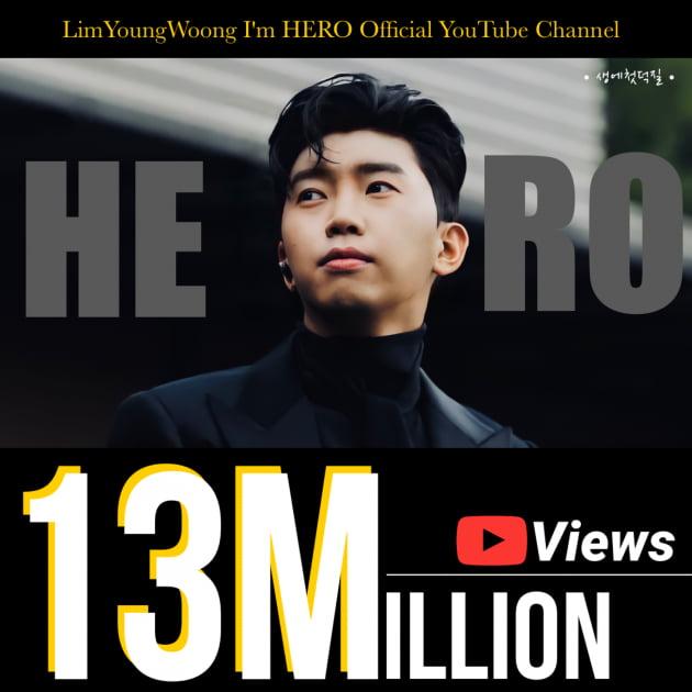 '트롯을 넘어 브릿팝까지' 임영웅 'HERO' MV 1300만 뷰 돌파