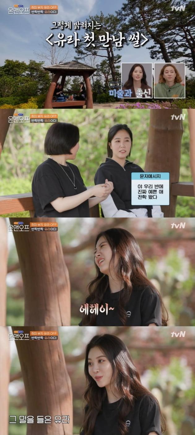 '온앤오프' 걸스데이 유라./ 사진=tvN 방송화면