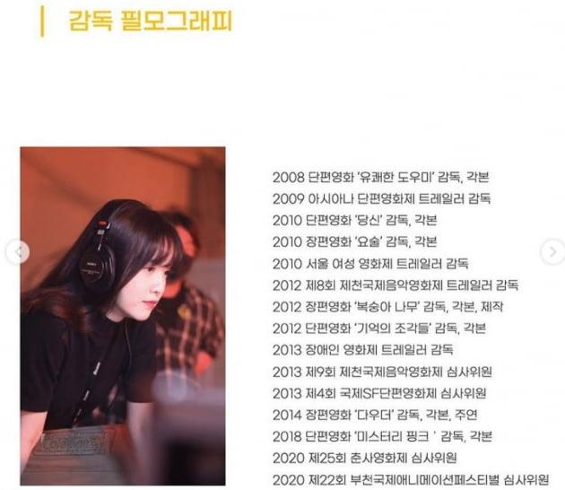 """구혜선 """"'다크옐로우' 캐스팅 완료…의미있는 영화 만들 것"""" [전문]"""