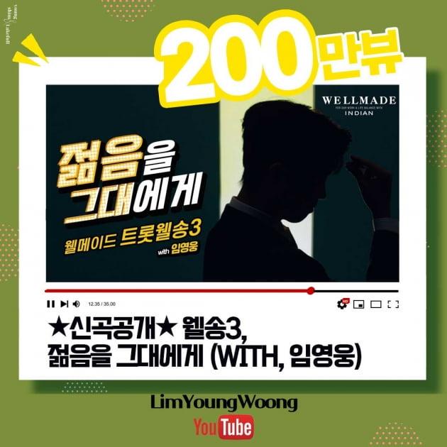 임영웅 '젊음을 그대에게' 200만뷰 돌파./