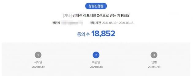 시청자 권익센터 게시판 / 사진 = KBS 홈페이지 캡처