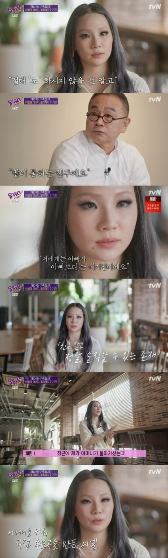 '유 퀴즈 온 더 블럭' 씨엘 부녀/ 사진=tvN 캡처