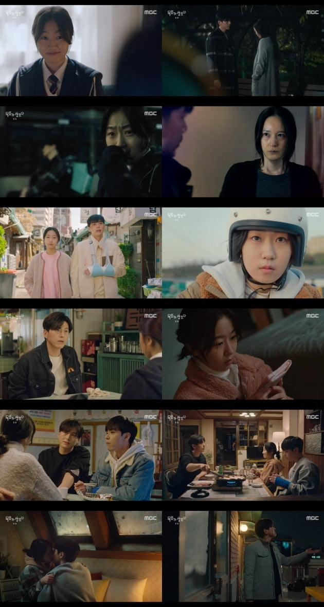 사진=MBC '목표가 생겼다' 방송 화면.