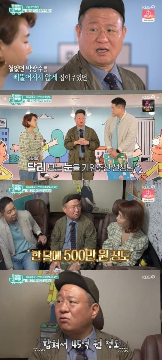 'TV는 사랑을 싣고' 박광수/ 사진=KBS2 캡처