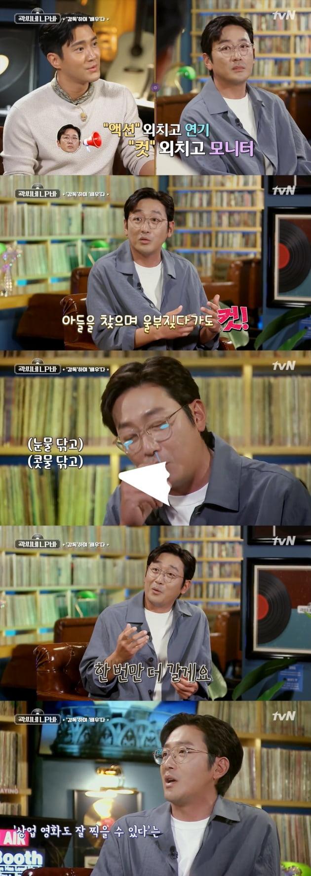 사진=tvN '곽씨네 LP바' 방송 캡처