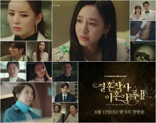 '결사곡2' 2차 티저/ 사진=TV조선 제공