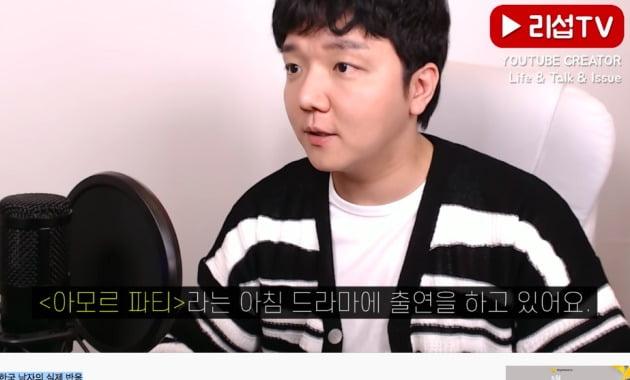 사진=유튜브 채널 '리섭TV' 캡처