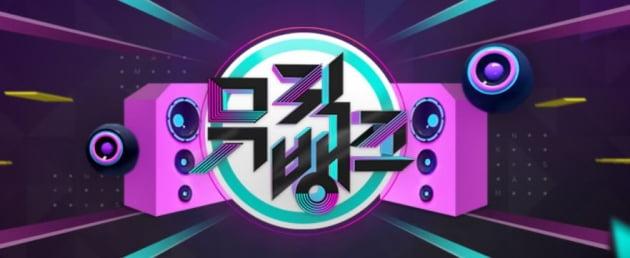 /사진=KBS 2TV '뮤직뱅크' 홈페이지