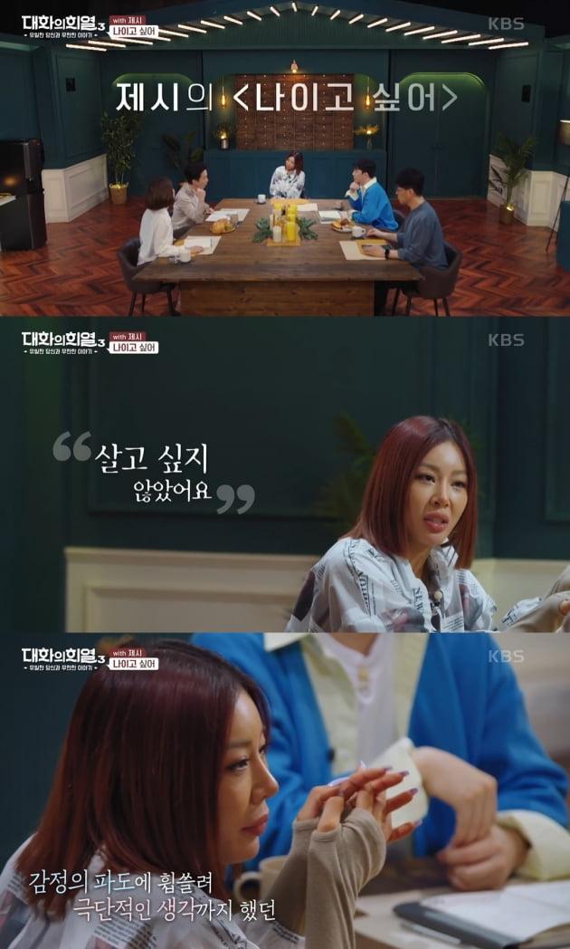 /사진=KBS 2TV 예능 '대화의 희열3' 방송화면