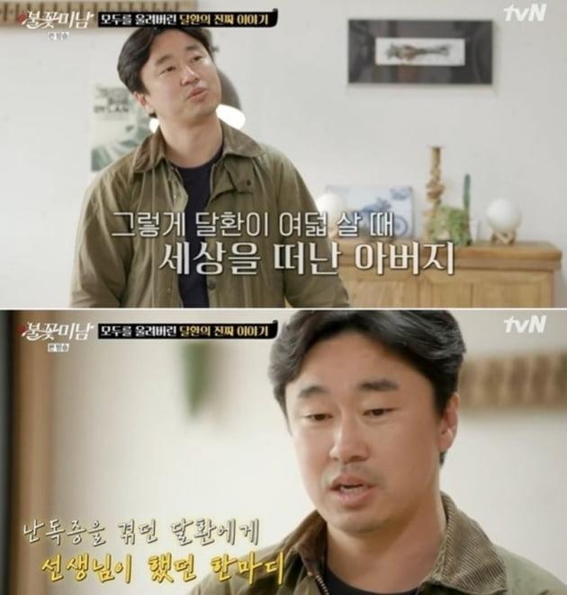 /사진=tvN '불꽃미남' 방송화면