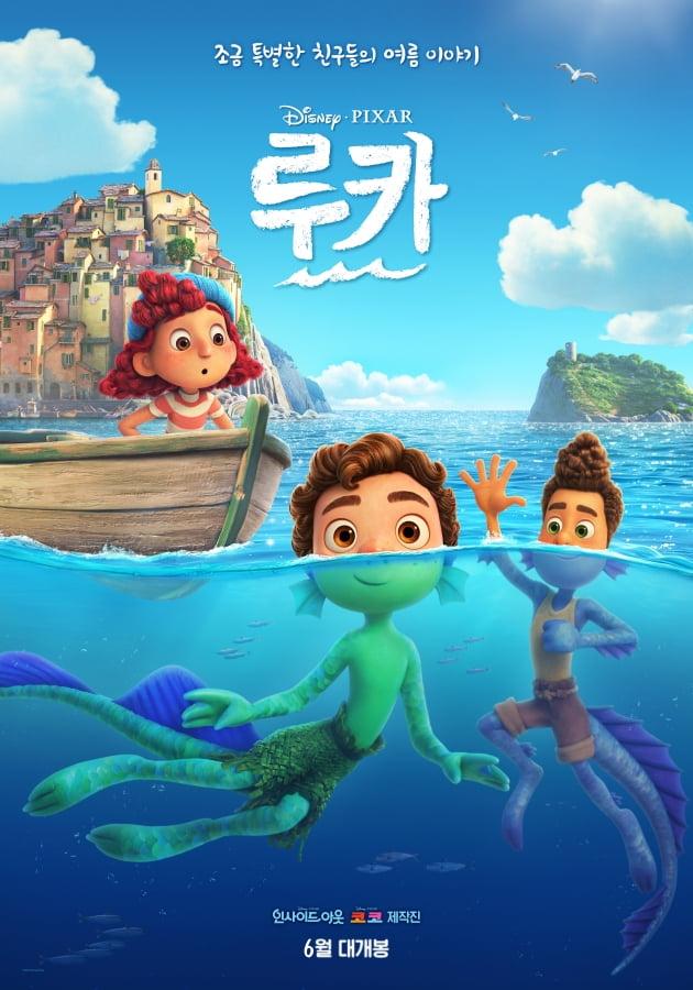 영화 '루카' 포스터 / 사진제공=월트디즈니컴퍼니 코리아