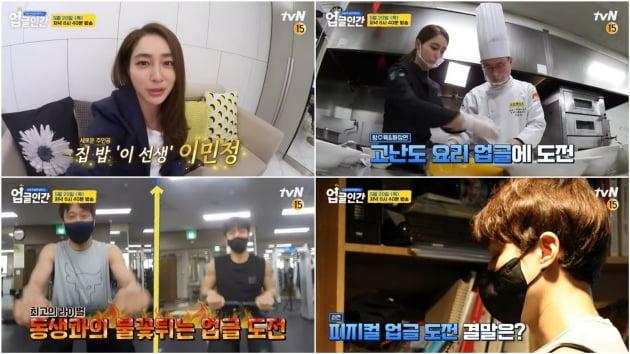 /사진=tvN '업글인간' 방송화면