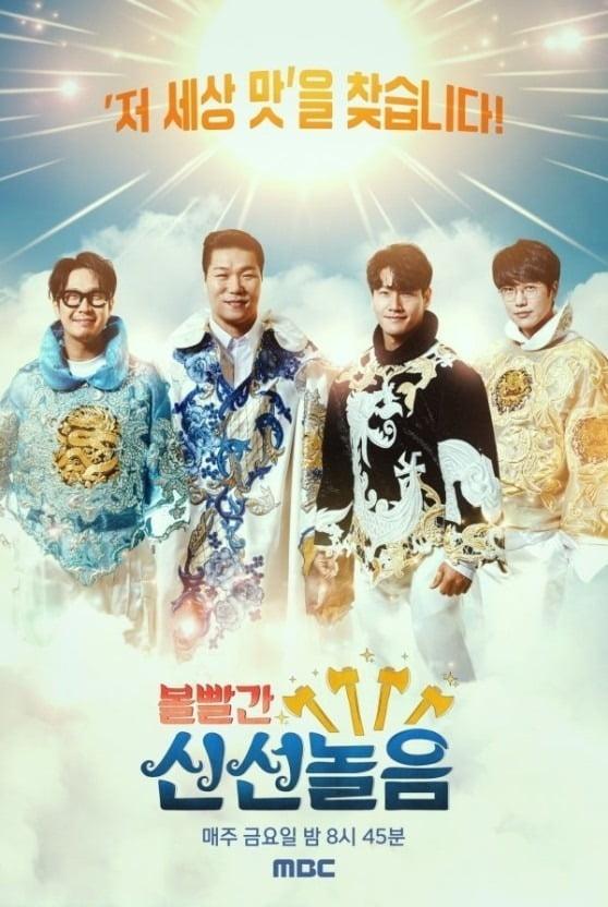 '볼빨간 신선놀음' 포스터./사진제공=MBC