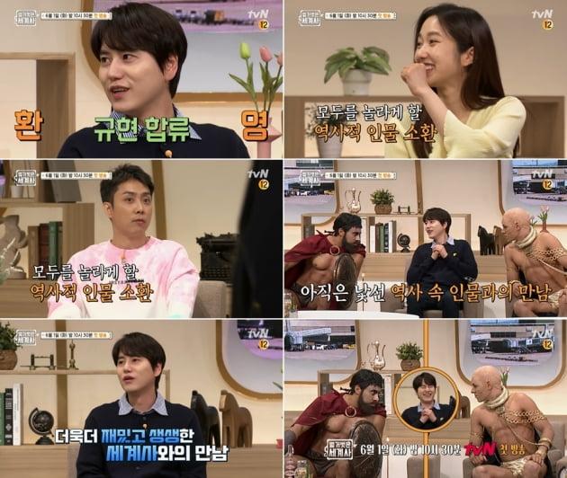 '벌거벗은 세계사' 티저/ 사진=tvN 제공