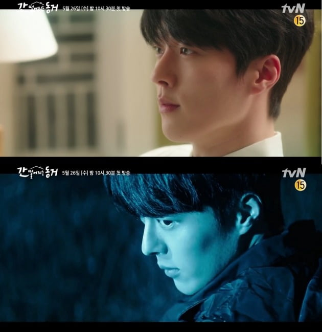 '간 떨어지는 동거' 예고 영상./사진제공=tvN