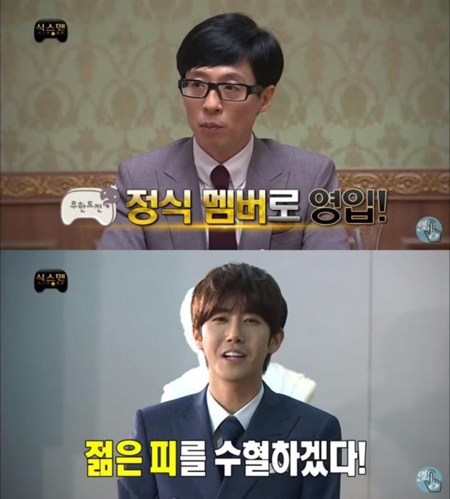 '무한도전' 식스맨 특집/ 사진=MBC 유튜브 캡처