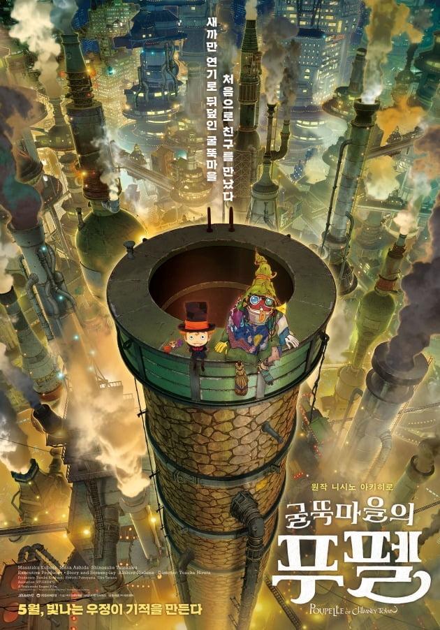 애니메이션 영화 '굴뚝마을의 푸펠' 포스터 / 사진제공=미디어캐슬