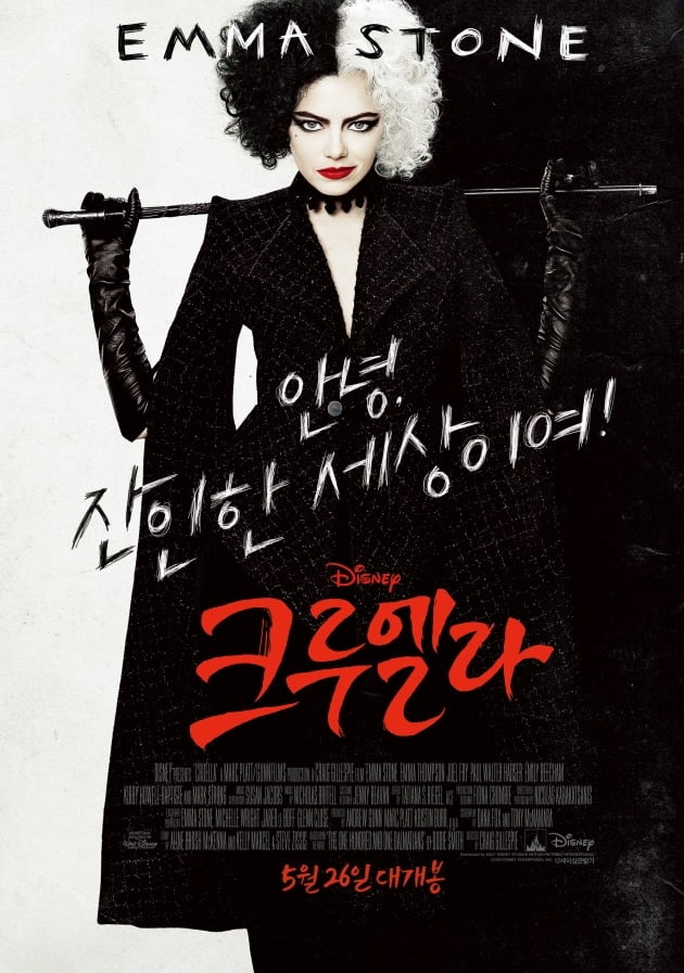 영화 '크루엘라' 포스터 / 사진제공=월트디즈니컴퍼니 코리아