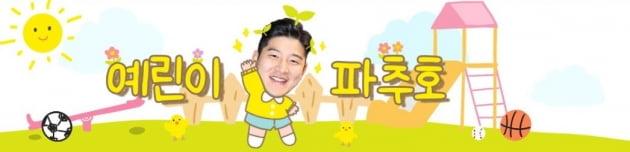 /사진=유튜브 채널 '예린이 파추호'