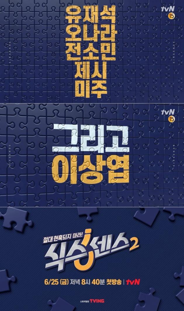 '식스센스 2' 티저/ 사진=tvN 제공