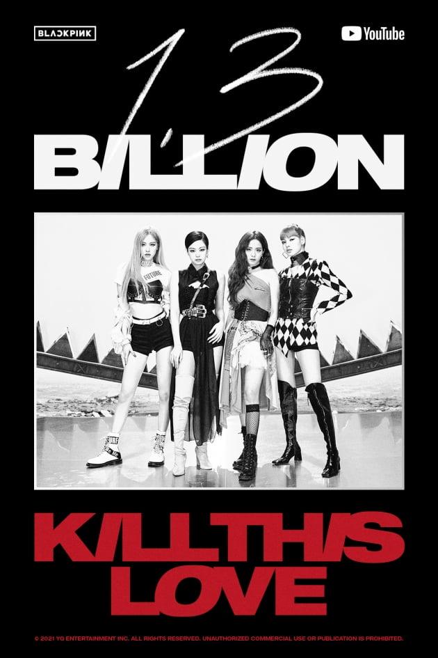 블랙핑크 'Kill This Love' 13억뷰 돌파/ 사진=YG엔터테인먼트 제공