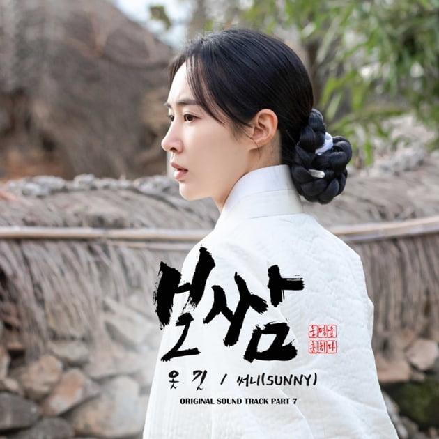 '보쌈' OST Part.7 / 사진 = 이캐스트엔터테인먼트 제공