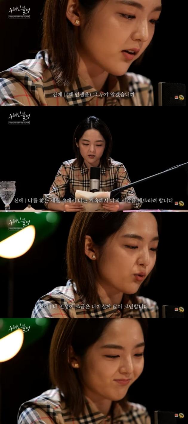 '수취인 불명' 배우 서신애/ 사진=유튜브 캡처