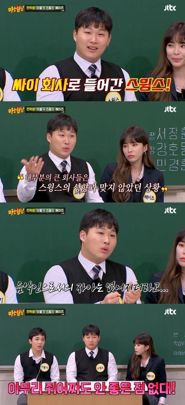 /사진=JTBC '아는 형님' 방송화면