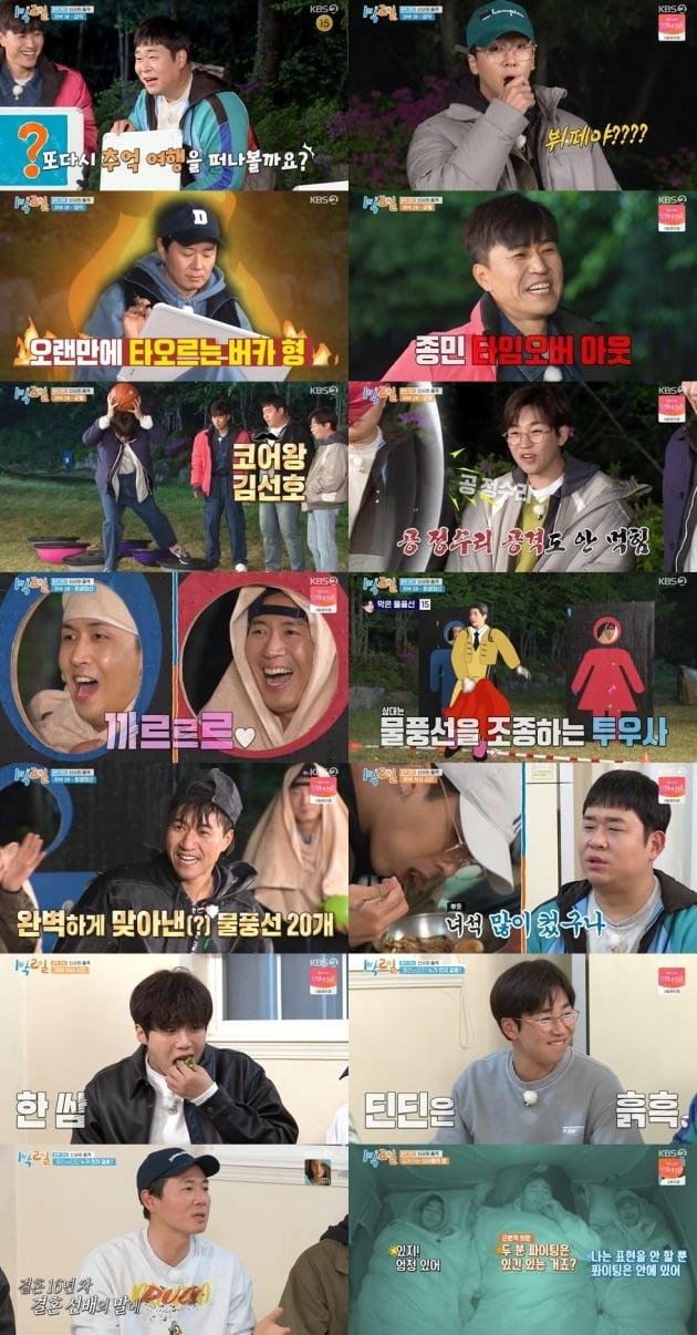 '1박2일4' 신사 도전기/ 사진=KBS2 제공