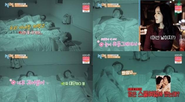 '1박2일4' 신사 도전기/ 사진=KBS2 캡처