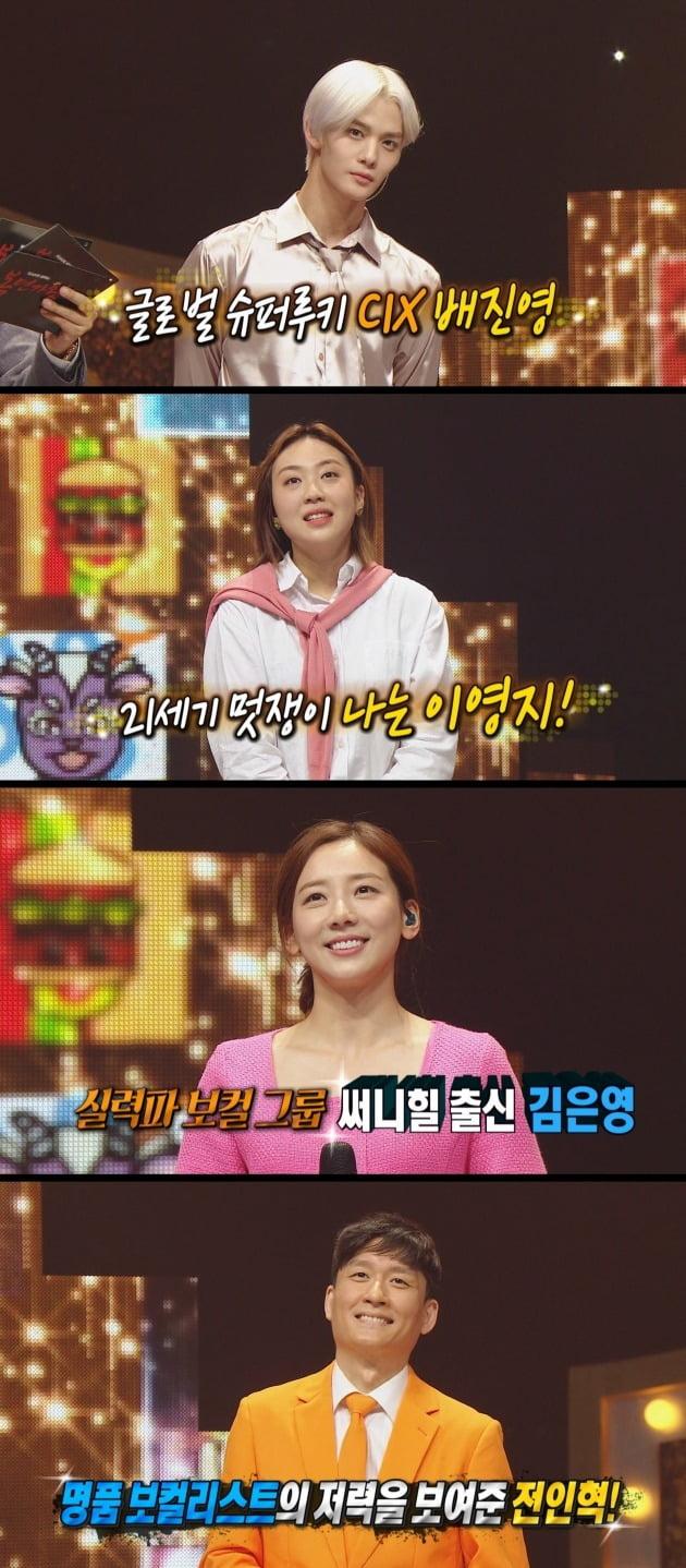 '복면가왕' 방송 화면./사진제공=MBC